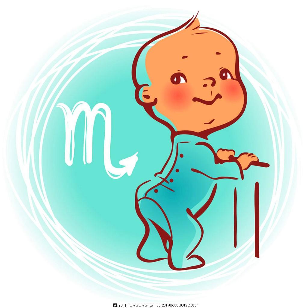 天蝎座宝宝漫画 卡通宝宝 婴幼儿 卡通婴儿 小孩子 儿童幼儿 矢量人物图片