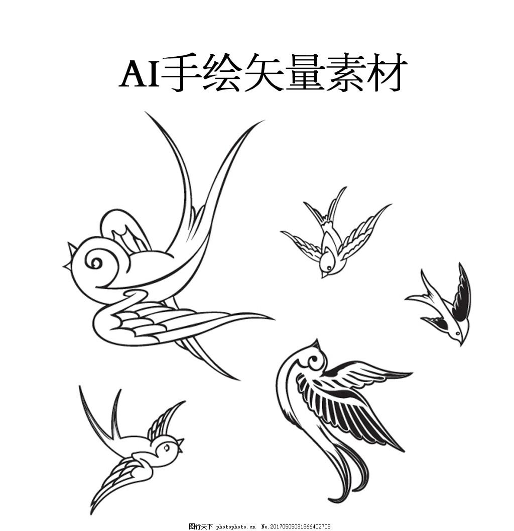 白色 动物 矢量图 手绘 小鸟 手绘鸟设计矢量素材 手绘线稿 黑白 燕子