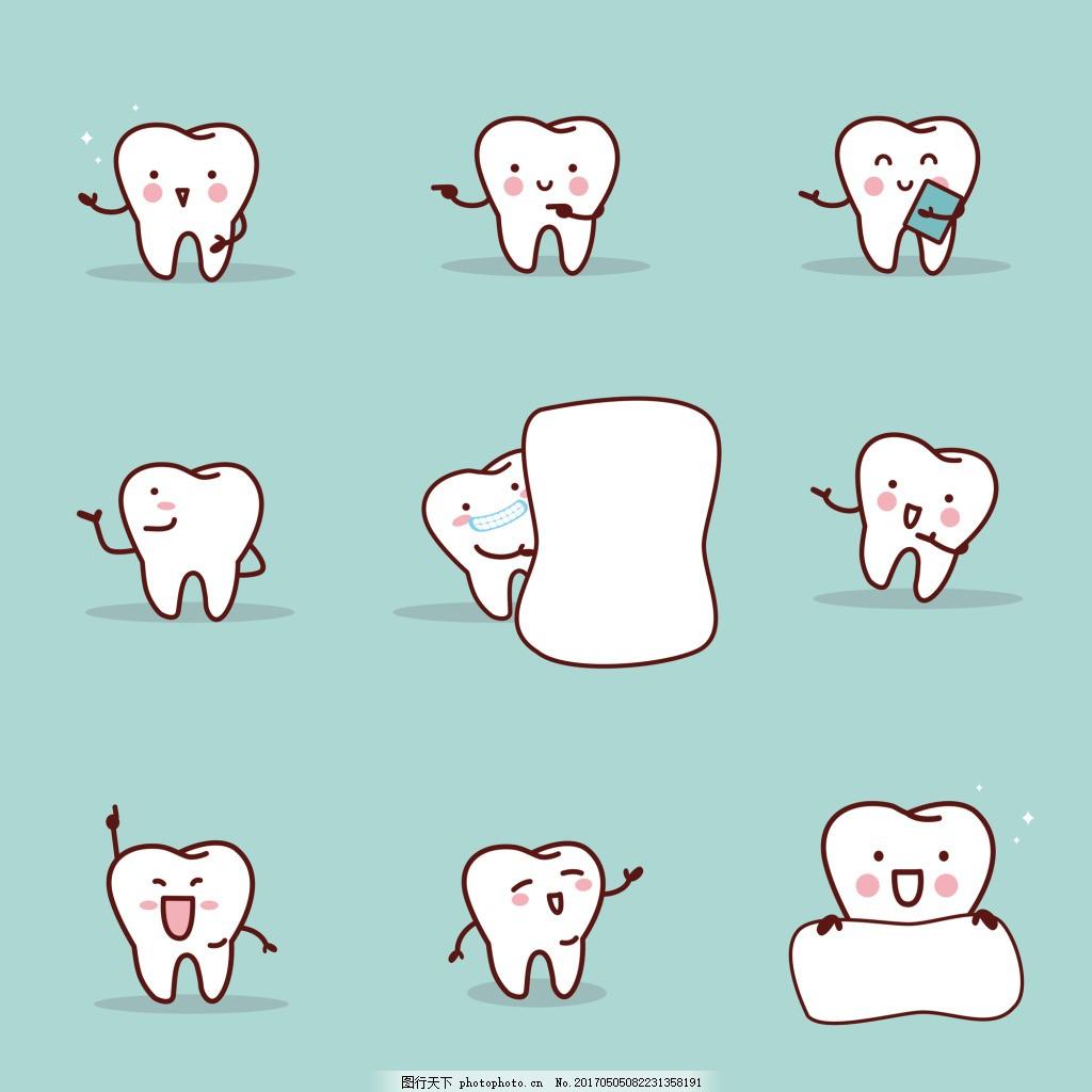 卡通可爱小牙齿扁平画矢量素材