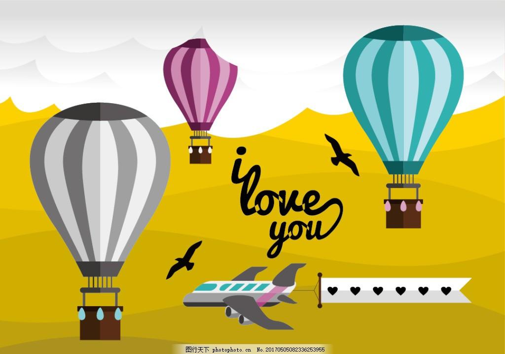 手绘热气球插画 矢量热气球 热气球图案 矢量素材 飞机