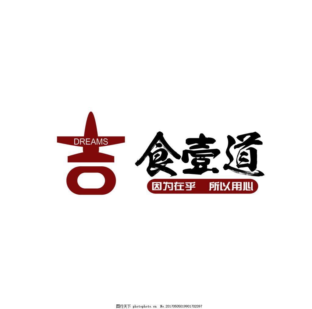 餐饮logo设计,标志 免费下载 图形标志 文字标志-图行