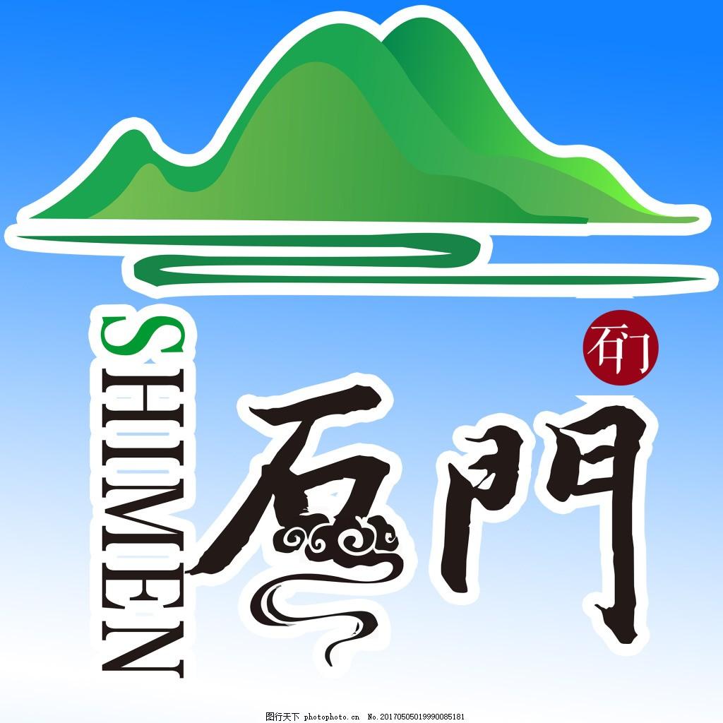 山水logo