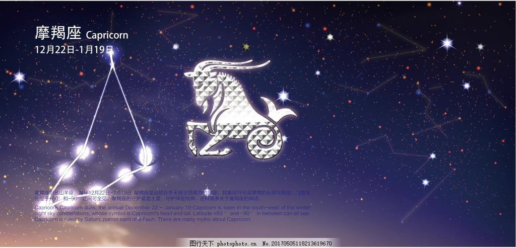 浪漫星空摩羯座背景