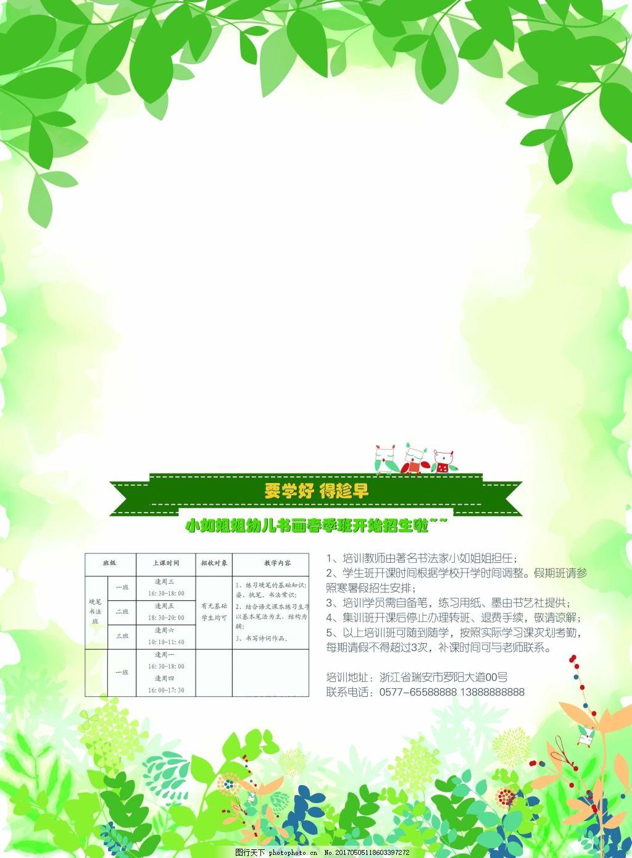 春季招生清新海报背景 绿色春季招生海报叶子 白色 教育 文艺 小清新