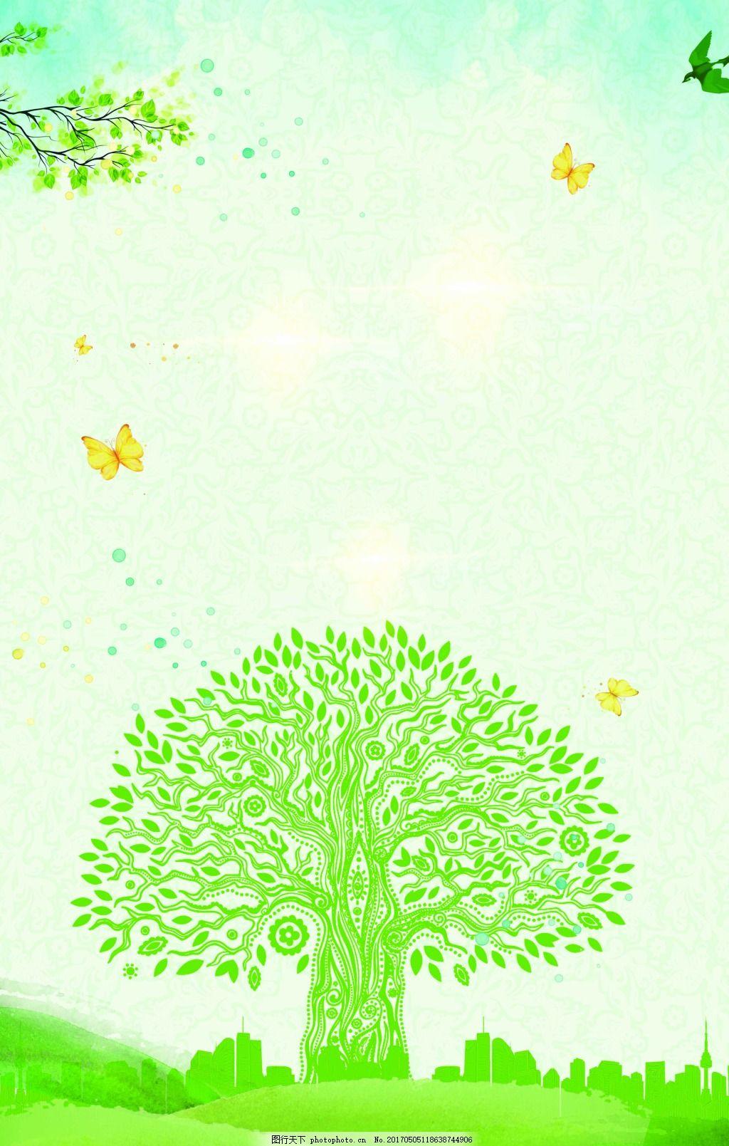 树叶海报背景春季上新文艺小清新图片
