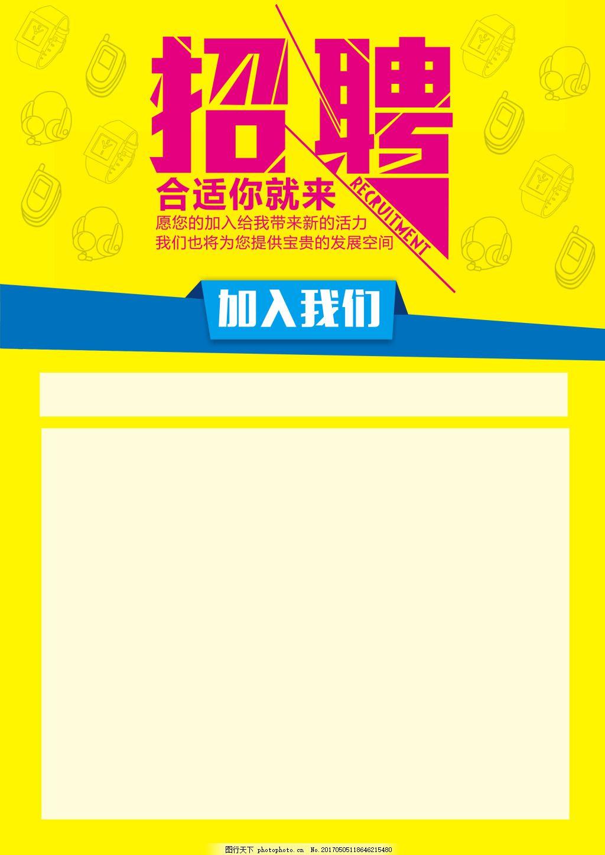 招聘海报黄色底纹背景 招聘海报背景 简约 卡通 童趣 手绘