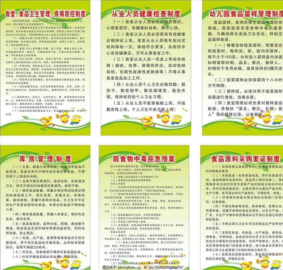 食堂卫生幼儿园食品管理制度