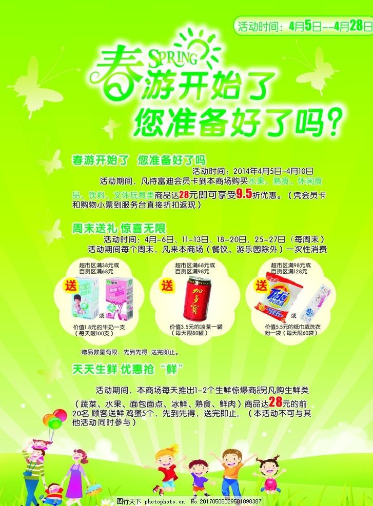 学校海报 春游 活动海报 绿色背景 幼儿园海报 学校素材 设计 广告