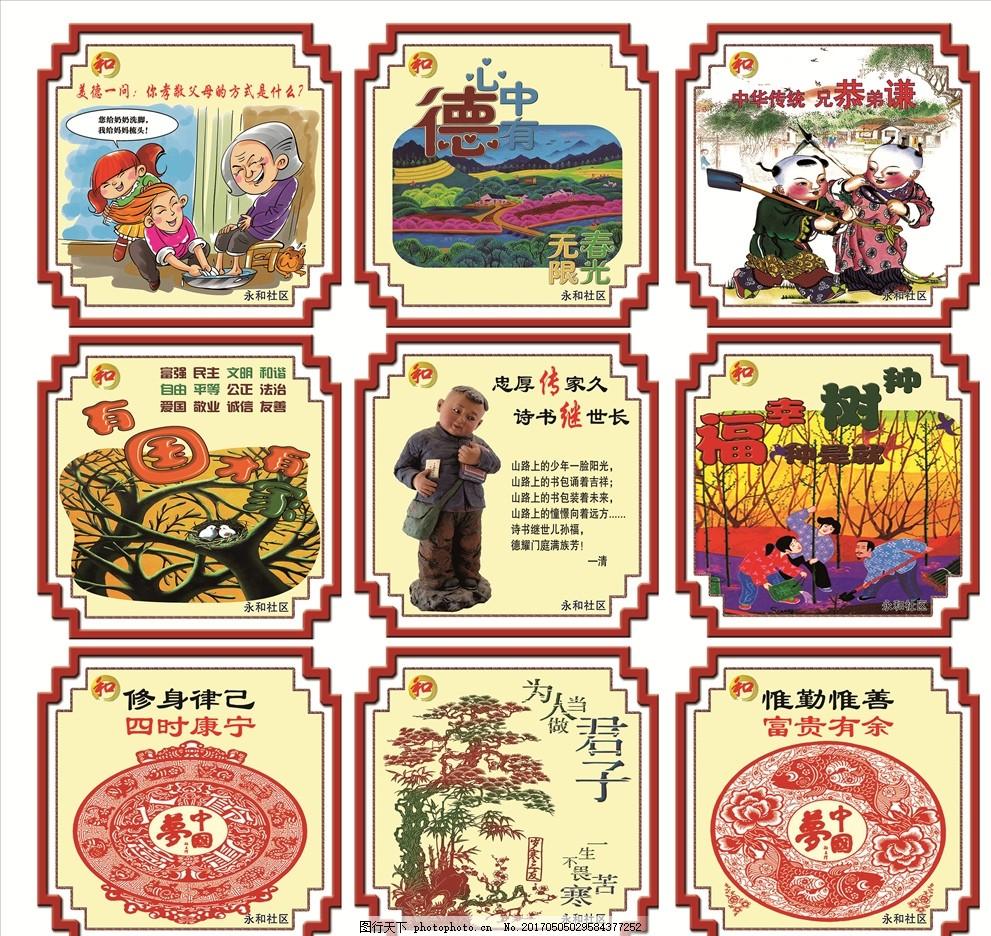 中国梦 中国梦展板 文化展板 企业文化 梦文化 异形展板 社区展板