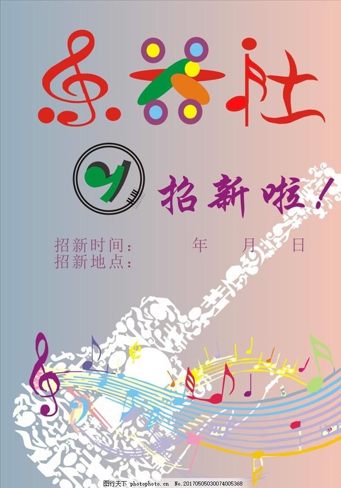 社团招新海报海报宣传活动