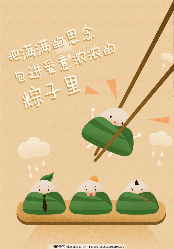 粽子端午节手绘插画海报