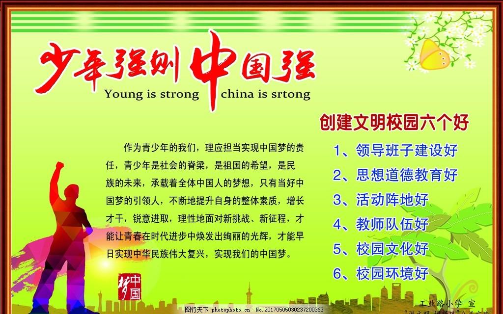 公益广告 讲文明树新风 创建校园 六个好 少年强 中国强 设计 广告图片