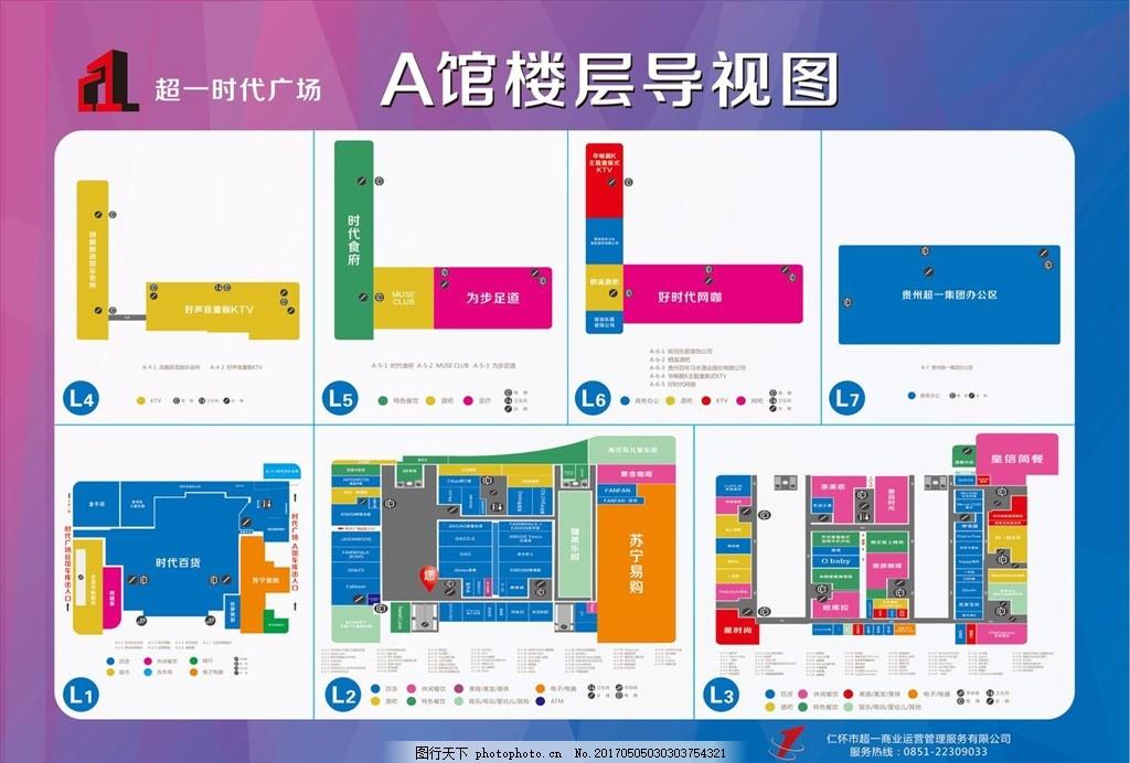 楼层导视图 商场导视图 商场平面图 导视图 平面图 商场 设计 广告
