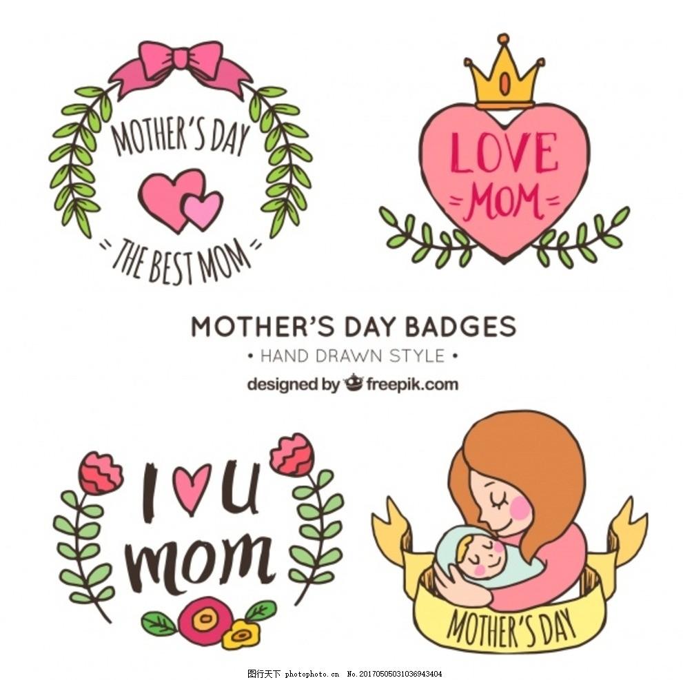 母亲节设计素材 母亲节卡片 母亲节贺卡 母亲节背景 母亲节底纹 婚礼