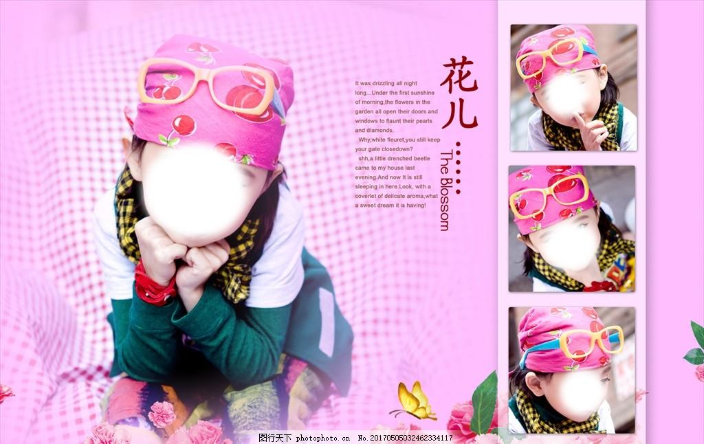 艺术照 相框模板 儿童写真 粉色梦幻 欧式相框 唯美 高贵 摄影相框