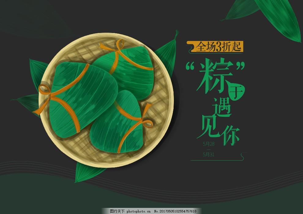 粽子 手绘 海报 banner 平面广告 节日海报 招贴 主kv 简洁 原创 食物