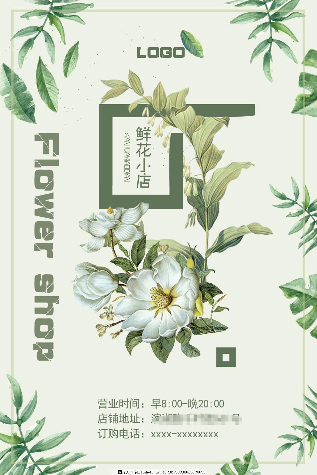 鲜花店 感恩 psd 宣传海报 海报设计 小清新 手绘花卉 花店海报 手绘