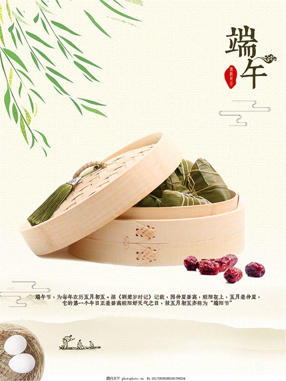 端午节宣传海报 水墨 中国风 粽子 红枣 蒸笼 鸭蛋 手绘 柳条