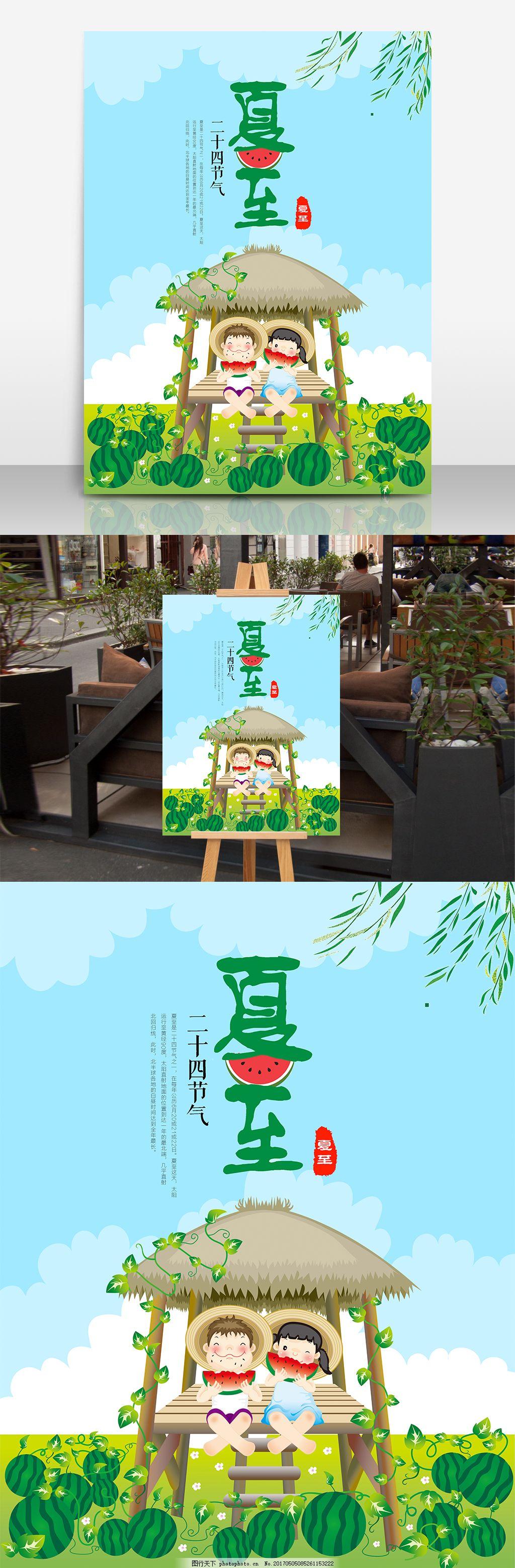 手绘插画二十四节气之夏至节气海报