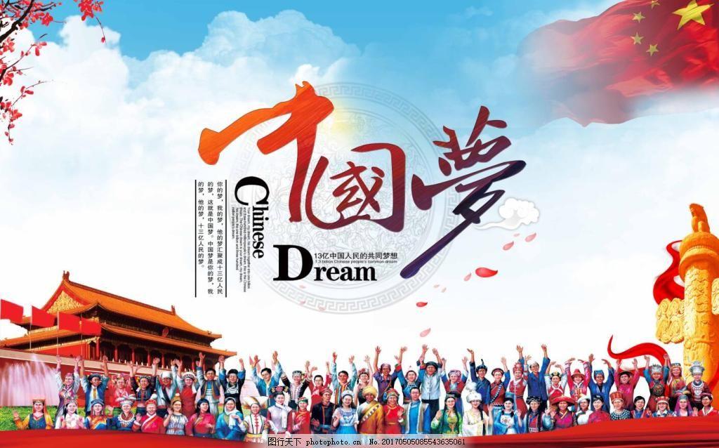 公益中国梦海报