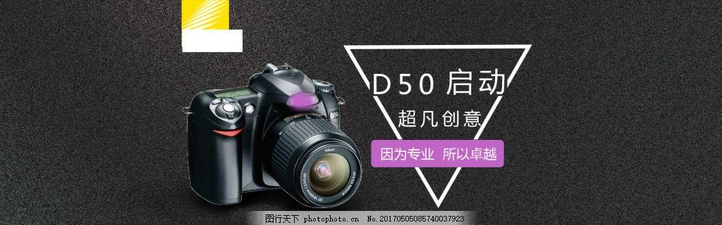 尼康相机 海报 摄影 拍照 电商