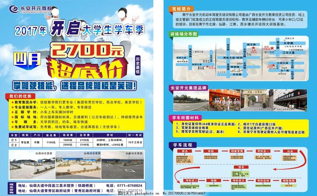 驾校 宣传单 学车流程 超底价 活动 设计 广告设计 dm宣传单 cdr