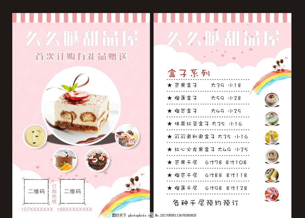蛋糕甜点宣传单 甜品 糕点 美食 零食 可爱 小吃 吃食 餐饮图片