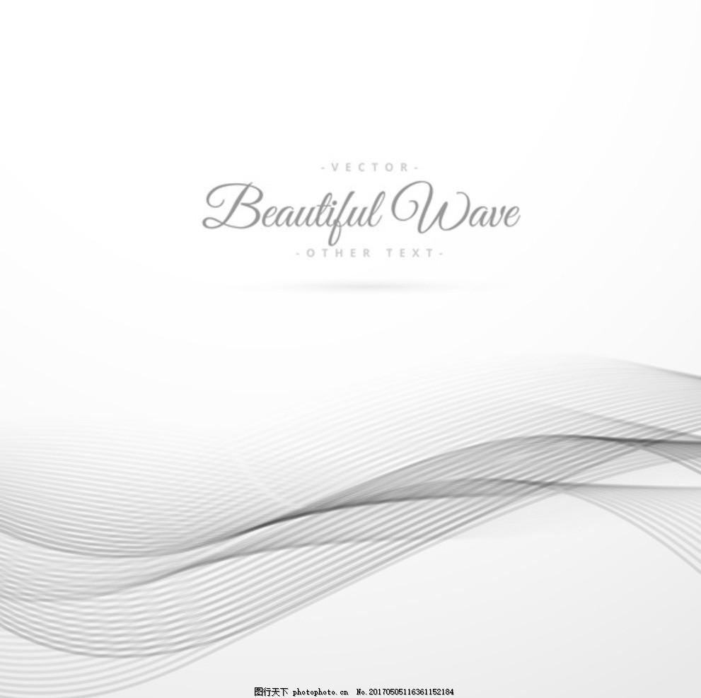 现代 清洁 灰色 发光 条纹 美丽 明亮 纹理 设计 底纹边框 条纹线条
