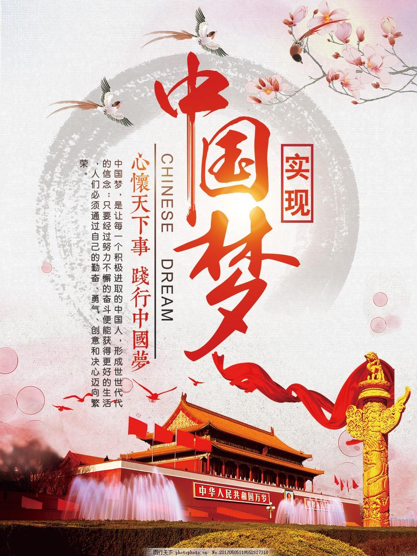 红色大气中国梦希望海报