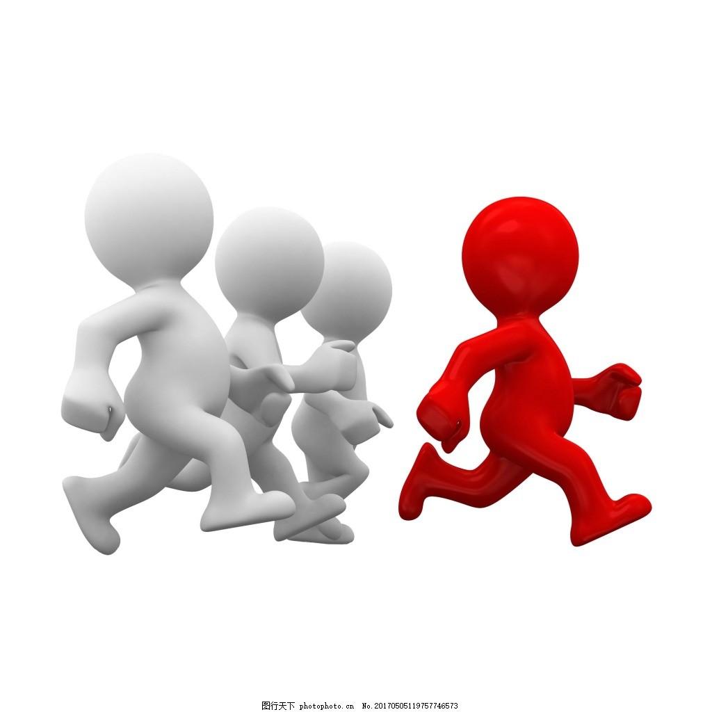 卡通3d小人跑步元素 卡通 3d 小人 跑步运动 锻炼 元素
