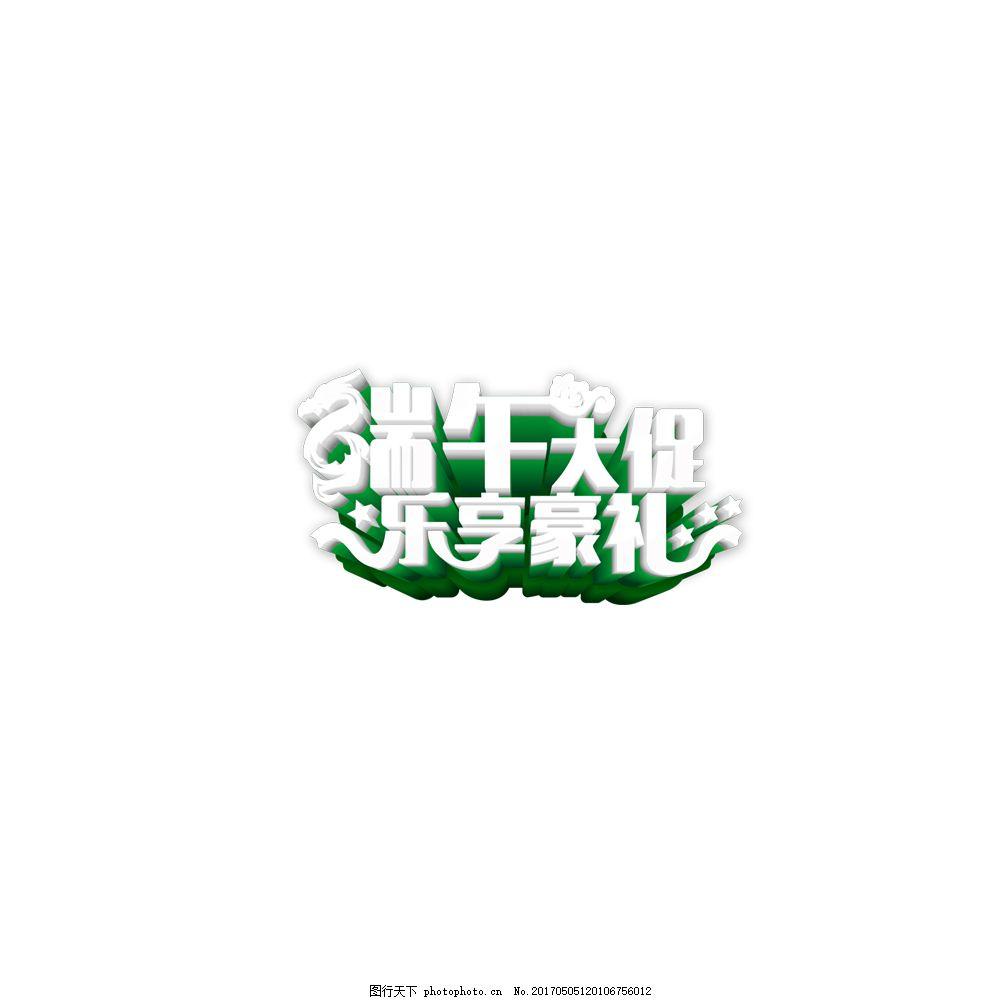 端午大促乐享好礼 艺术字 端午节 白色绿色