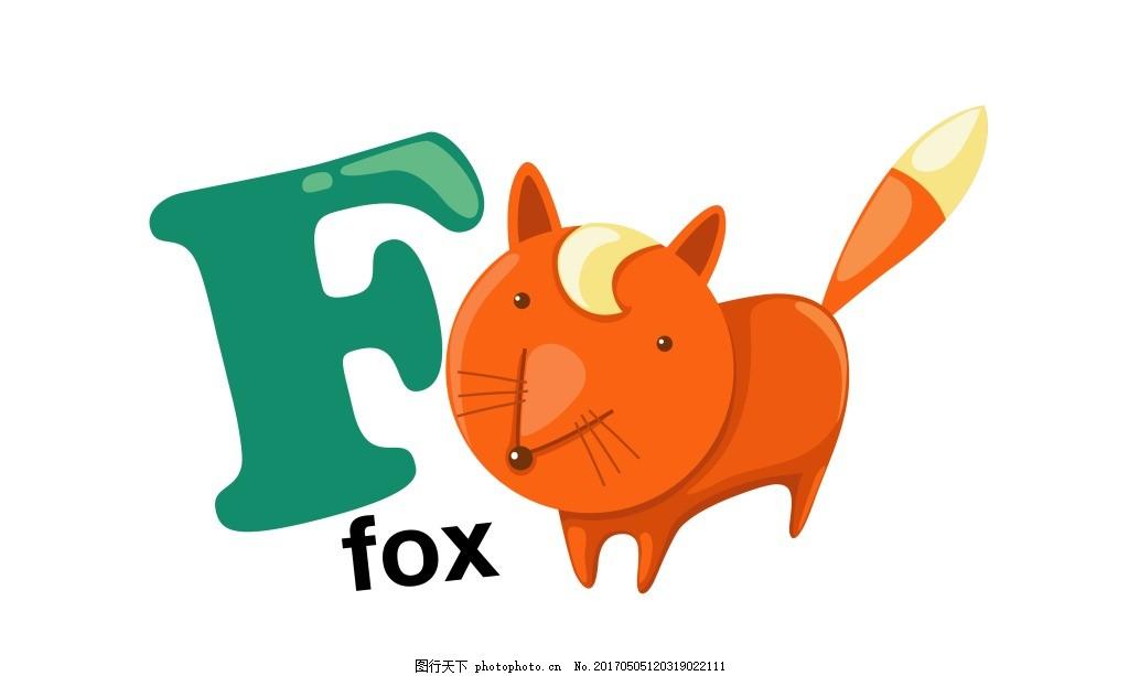 矢量英文字母f 卡通字母设计图片下载 动物 卡通动物 矢量动物 字体