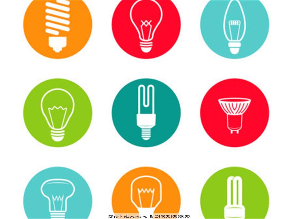 9循环光灯泡图标矢量
