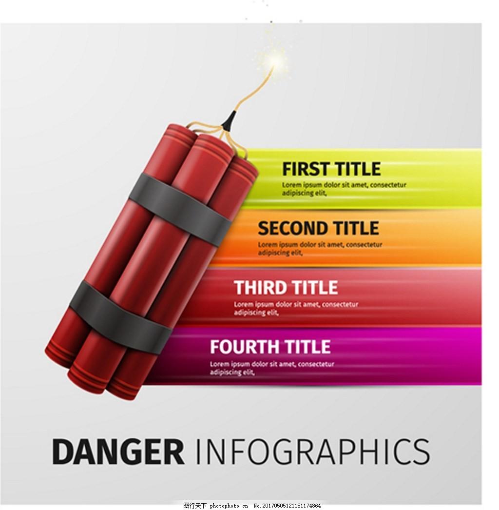 商务信息图创意设计 广告背景 背景素材 素材免费下载 目录