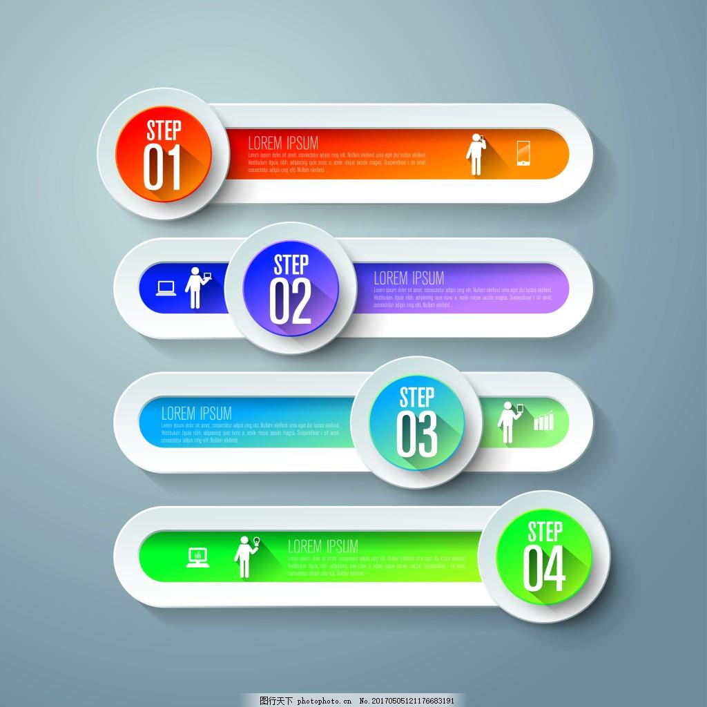 矢量商务信息图表 创意电灯泡 信息图表矢量素材 灯 商务信息图表 ppt