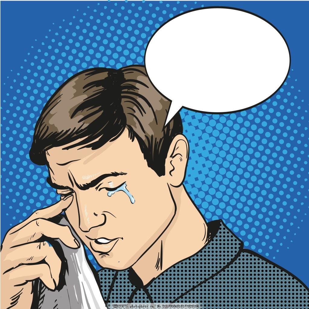 流泪的男人卡通人物 漫画 手绘