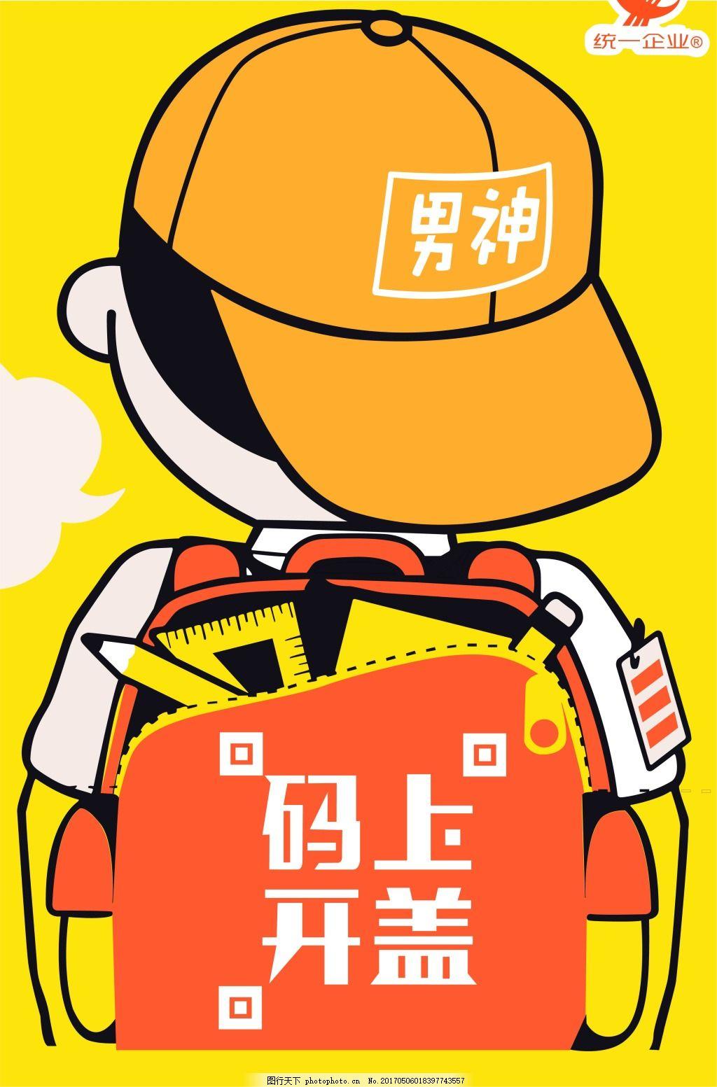 小茗同学插画图片