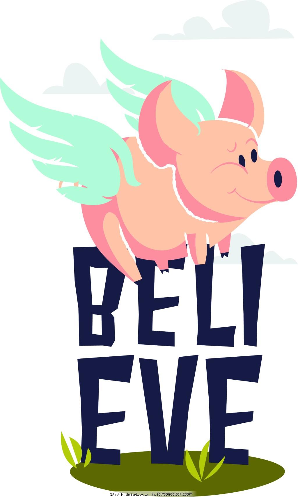 会飞的猪 卡通 动物 小猪 翅膀