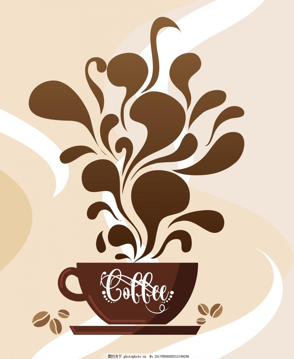 扁平化咖啡饮料插画 扁平化插画 咖啡插画 花纹 手绘花纹 杯子