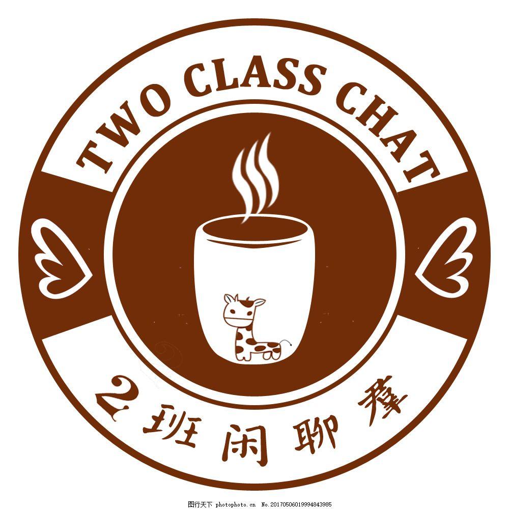 班级logo标志设计