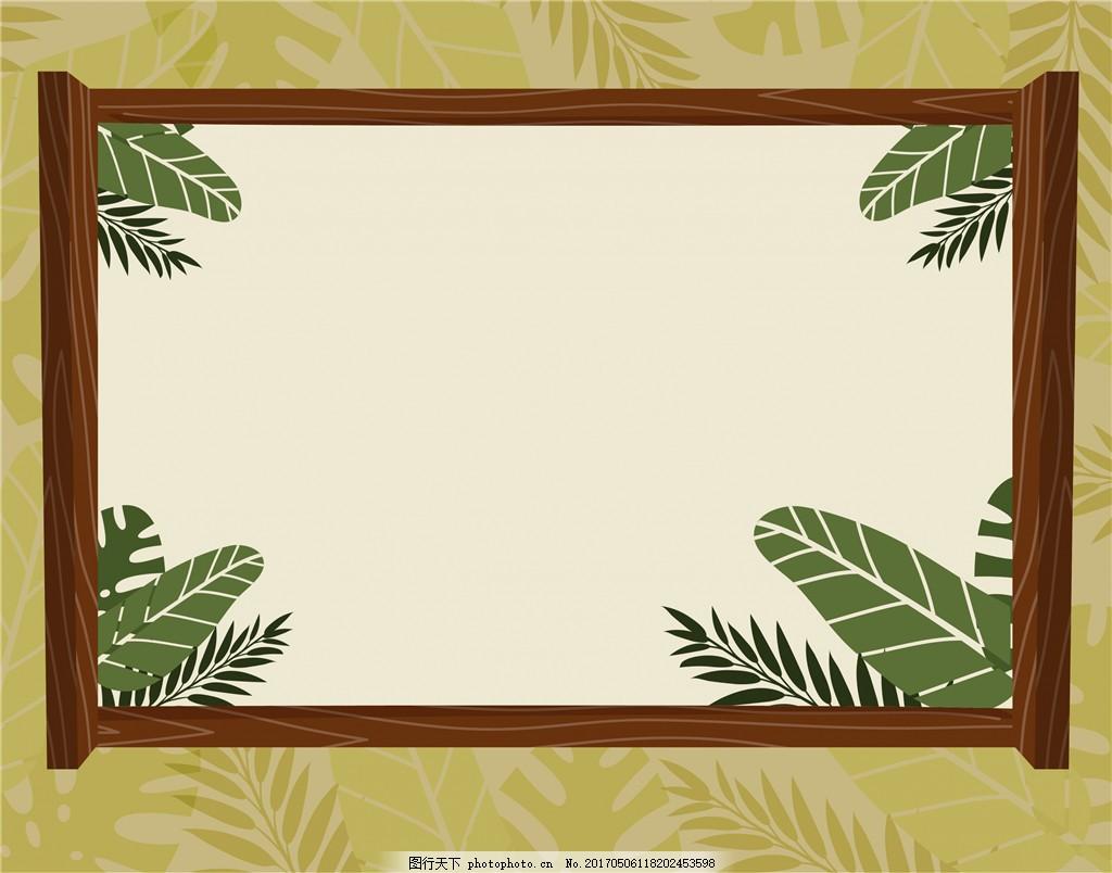 矢量手绘树叶木头边框图片