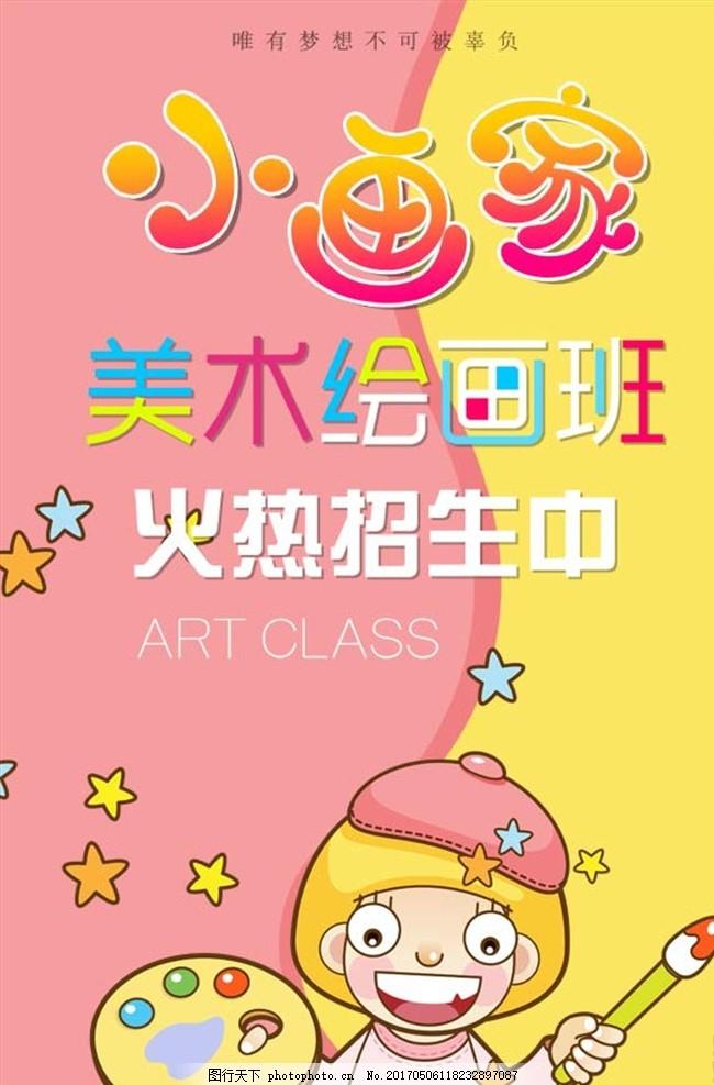 繪畫班 兒童繪畫班 繪畫班海報 美術培訓班 少兒繪畫 幼兒園 美術繪畫