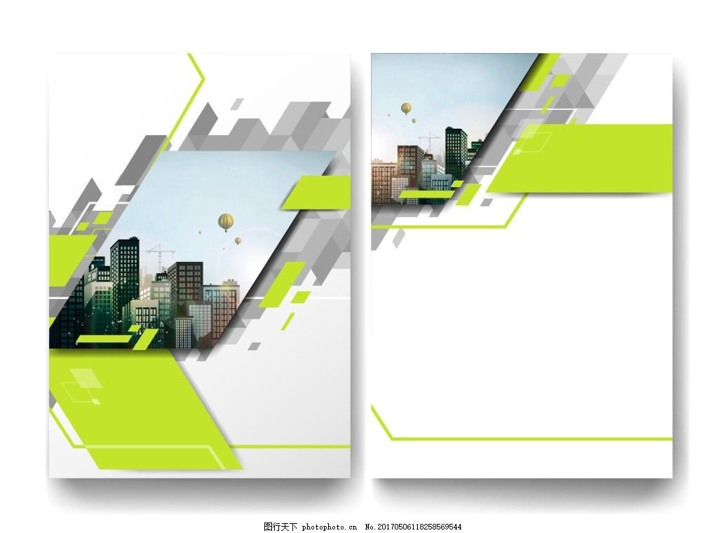 绿色时尚大气企业商业画册封面排版背景设计图片