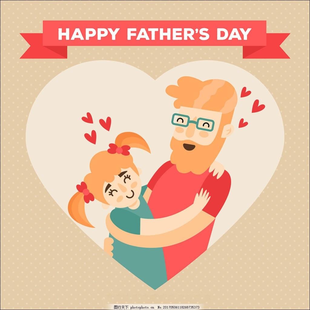 可爱的父亲和女儿心形背景