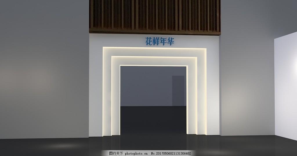 门头设计 门头 创意门头 好看门头 入口门头 活动门头 3d 设计 3d设计