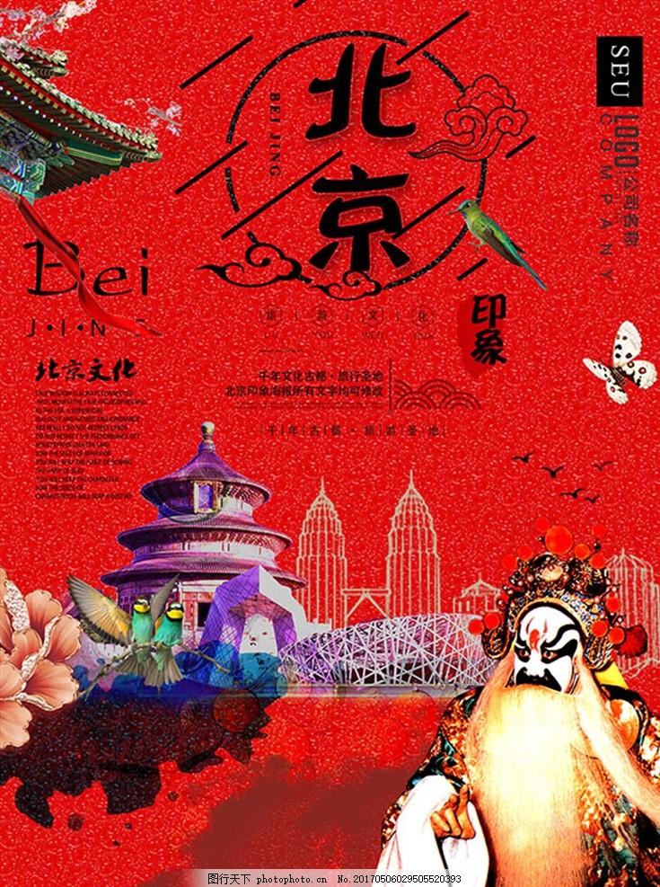北京印象,魅力北京 北京旅游景点 北京天安门 北