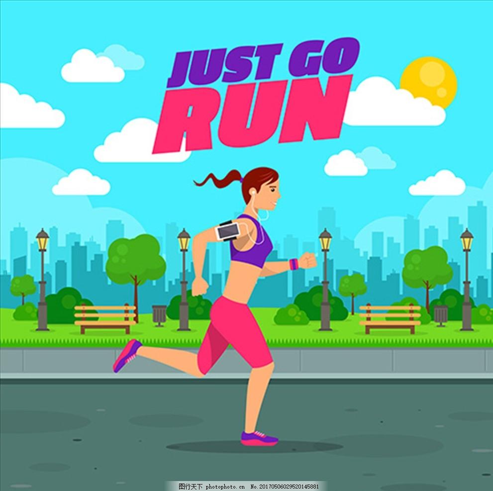 卡通女子跑步锻炼海报图片