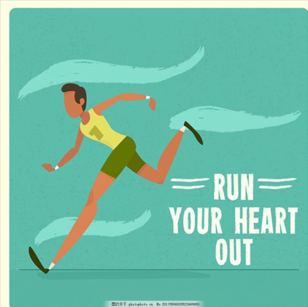 卡通跑步比赛冲刺插图