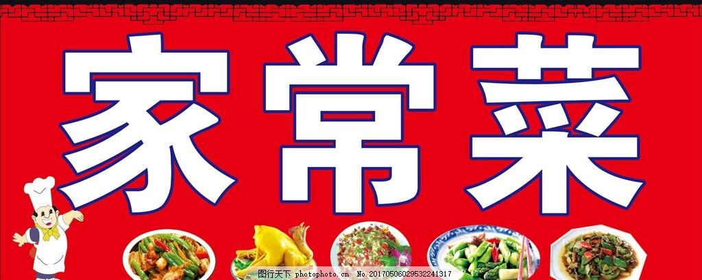 招牌饮食菜谱门头菜馆菜,紫菜小炒招牌快餐吃完家常后腹泻图片