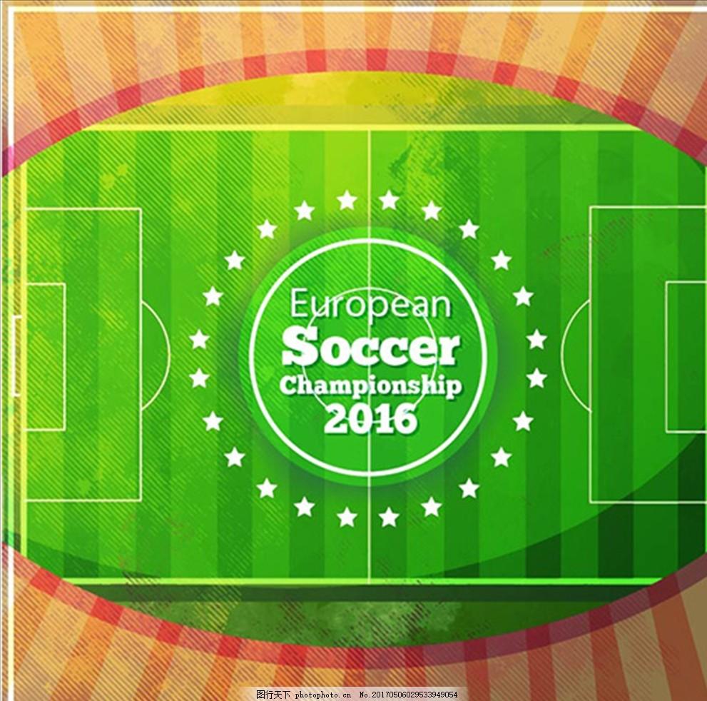 手绘水彩风格足球比赛海报